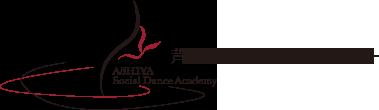 ASHIYA Social Dance Academy 芦屋ソシアルダンスアカデミー